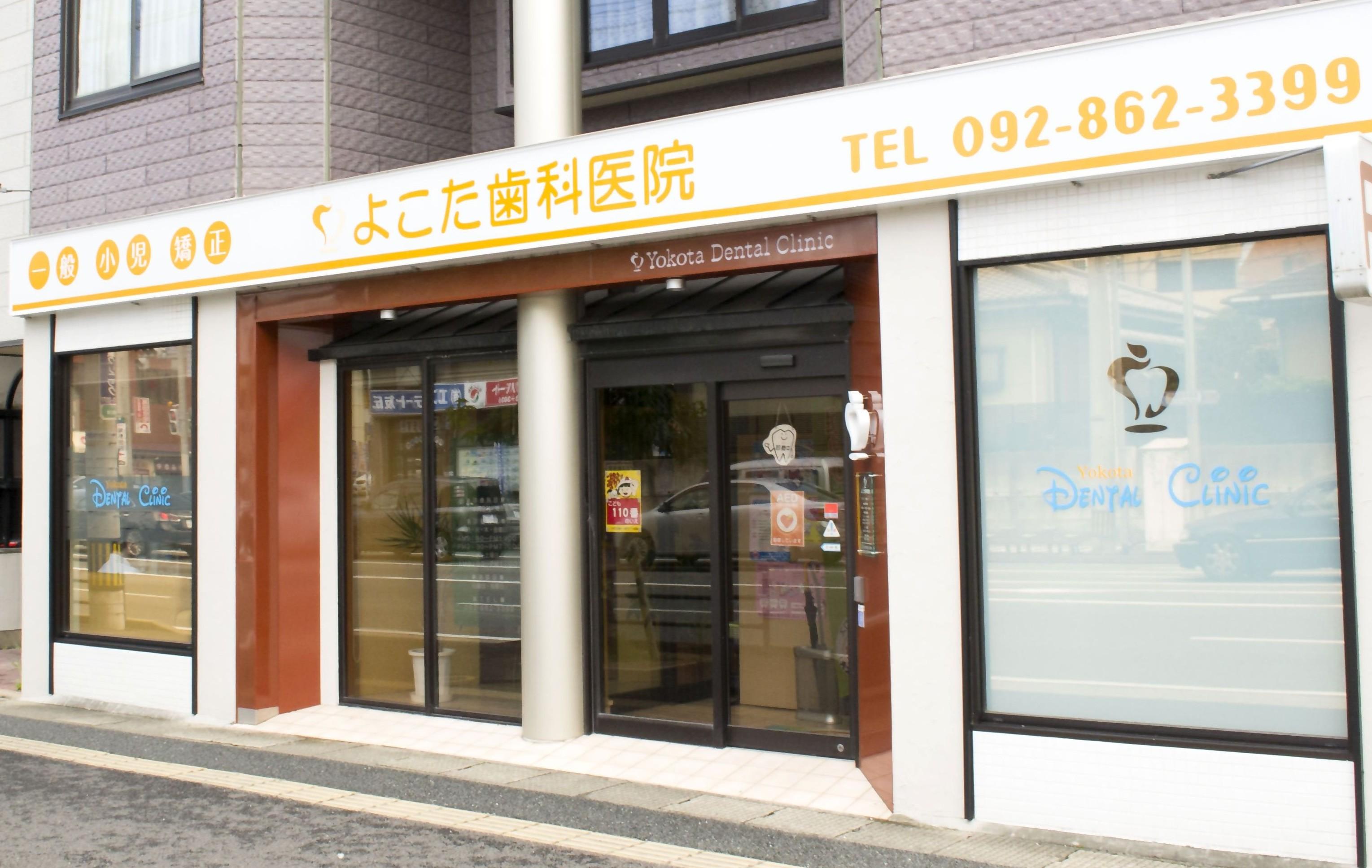 福岡市城南区七隈のよこた歯科医院は矯正・歯周病治療・ドックベストセメント療法を行っています。地下鉄七隈駅より徒歩1分
